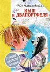Алешковский Ю. Кыш и Двапортфеля