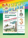 Афанасьева О.В. Английский язык. 3 класс. Рабочая тетрадь