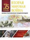 Мерников А. Вторая мировая война Иллюстрированная энциклопедия