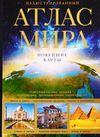Крылова О. Иллюстрированный атлас мира, Новейшие карты