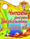 Сиварёва, Татьяна Леонидовна Читаем, рисуем, рассказываем