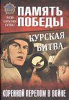 Семенов К. Курская битва Коренной перелом в войне