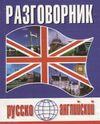 Масюченко И. Русско-английский разговорник (м) (Баро-Пресс)