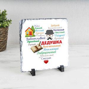 """Панно """"Сердце из слов ДЕДУШКЕ"""" (природный камень)"""