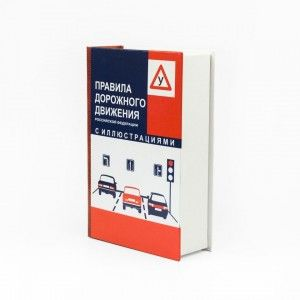 Забавная книга - Правила Дорожного Движения