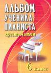 Цыганова Г., Королькова И. (сост). Альбом ученика-пианиста Хрестоматия 6 класс