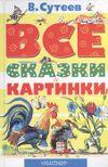 Сутеев В. Все сказки и картинки