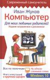 Жуков И. Компьютер Для моих любимых родителей Издание исправленное и дополненное