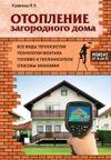 Калинина И. Отопление загородного дома