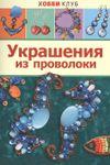 Соколова Е., Форманова К. Украшения из проволоки