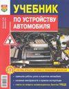 Семенов И. Учебник по устройству легкового автомобиля