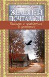 Крупин В. Железный почтальон Рассказы о праведниках и грешниках