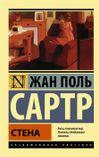 Сартр Ж. Стена